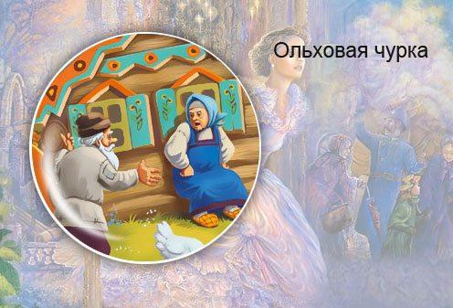 Карельская сказка. Ольховая чурка