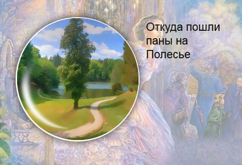 Белорусская сказка. Откуда пошли паны на Полесье