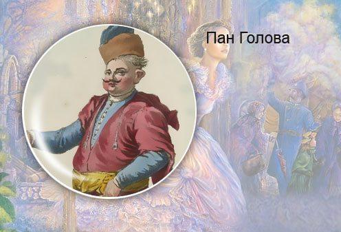 Сергей Гришунин. Пан Голова