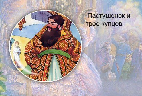 Македонская сказка. Пастушонок и трое купцов