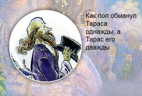 Белорусская сказка. Как поп обманул Тараса однажды, а Тарас его дважды