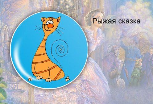 Наталья Абрамцева. Рыжая сказка
