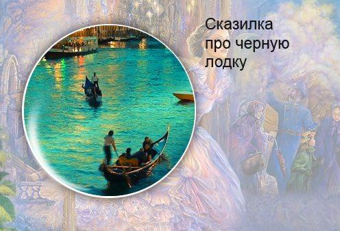 Ева Орловская. Сказилка про черную лодку