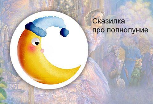 Ева Орловская. Сказилка про полнолуние