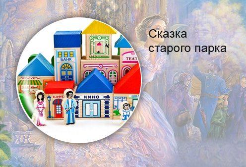 Наталья Абрамцева. Сказка старого парка