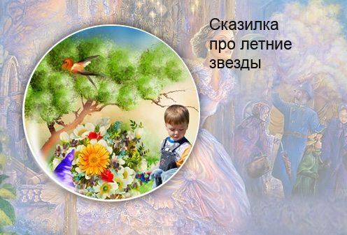 Ева Орловская. Сказилка про летние звезды