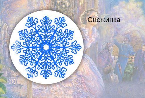 Сохарева Анна. Снежинка
