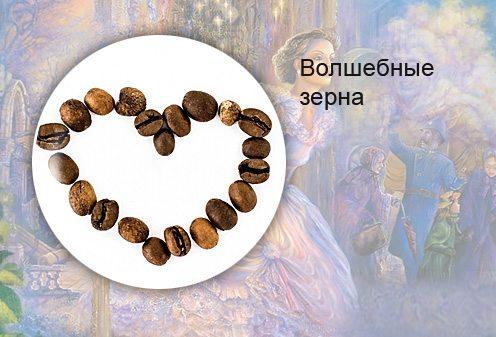Светлана П.. Волшебные зерна