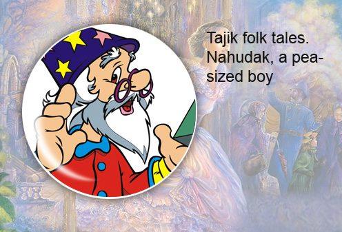 Tajik folk tales. Nahudak, a pea-sized boy