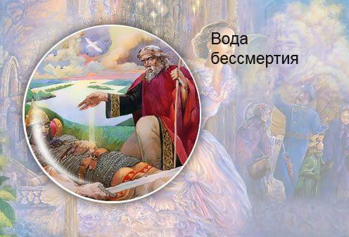 Узбекская сказка. Вода бессмертия