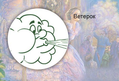 Татьяна С.. Ветерок