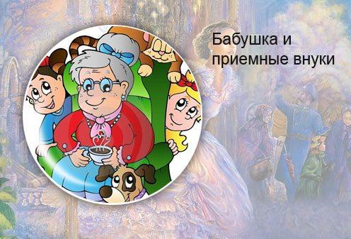 Владимир Добкин. Бабушка и приемные внуки
