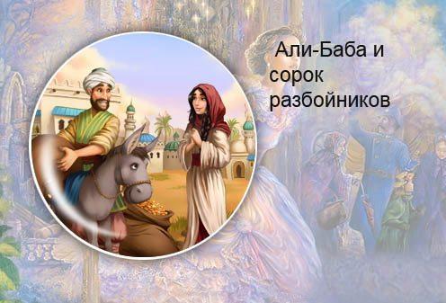 Восточная сказка. Али-Баба и сорок разбойников