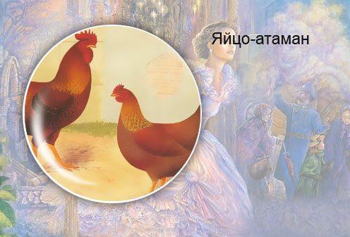 Боснийская сказка. Яйцо-атаман
