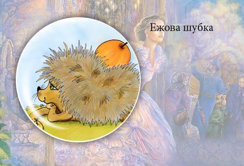 Латышская сказка. Ежова шубка
