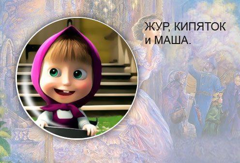 Игорь Грэг  - Жур, Кипяток и Маша