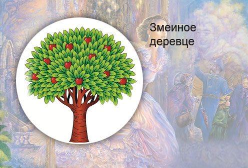 Греческая сказка. Змеиное деревце